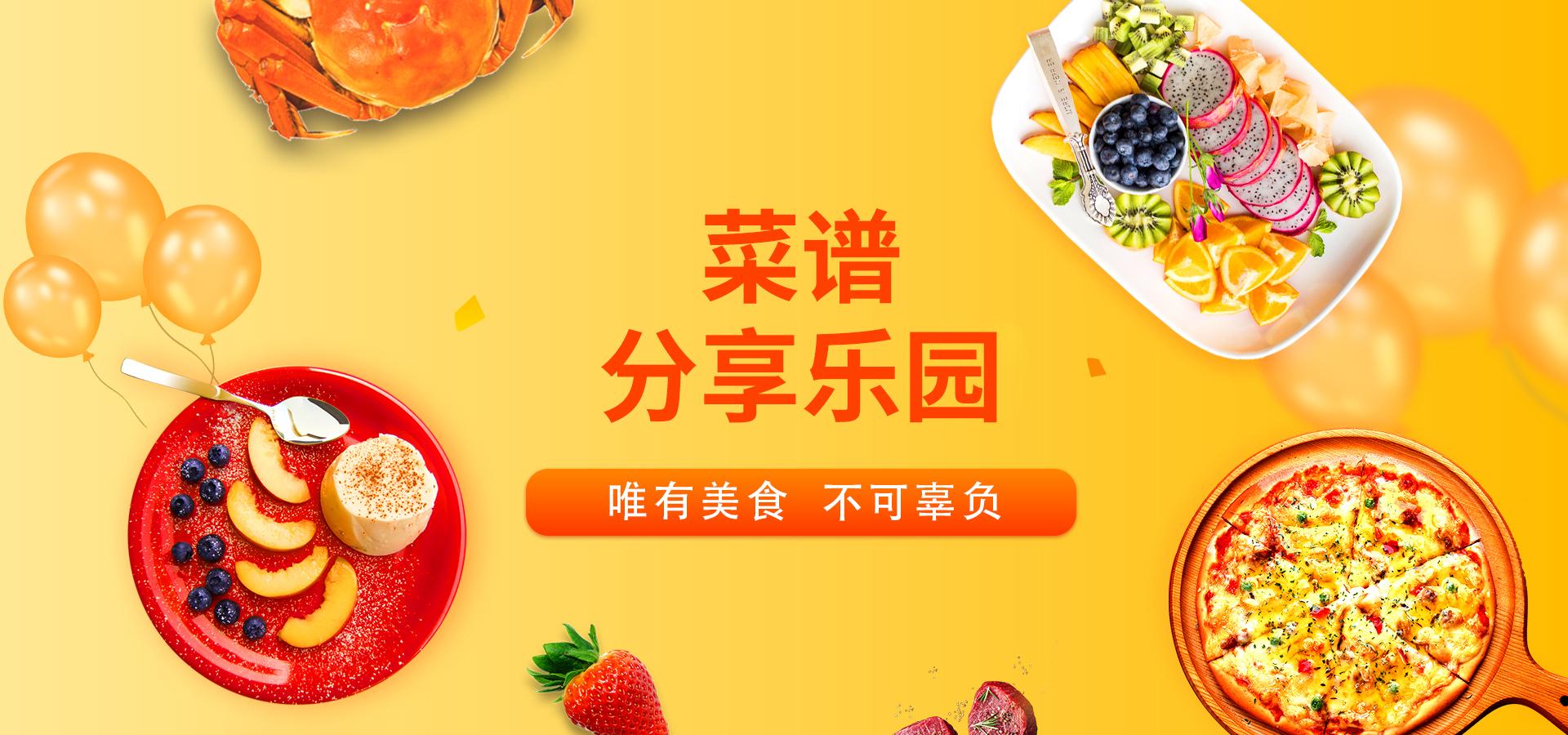 小艺菜谱乐园加盟官网